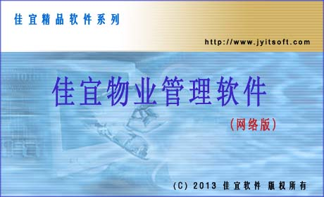 佳宜物业管理软件(网络版)