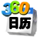 <strong>360桌面日历</strong>