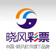 晓风彩票销售网站管理系统